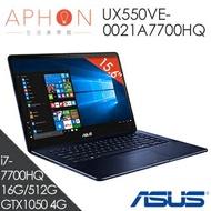 【Aphon生活美學館】ASUS UX550VE-0021A7700HQ 15.6吋 藍色 輕薄 筆電 (i7-7700HQ/16G/512G SSD/GTX1050 4GB) -送office365個人版+瑰柏翠護手霜+七巧包