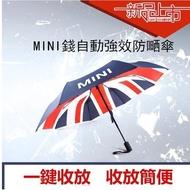 現貨  【BJL】BMW寶馬迷你mini cooper雨傘 汽車米字旗自動開收傘 遮陽傘 太陽傘 折疊晴雨傘
