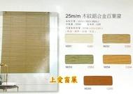 木紋25mm橫式鋁合金百葉窗-每才50元【上愛窗簾、百葉窗、塑膠拉門、捲簾、羅馬簾】