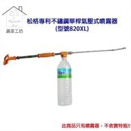 【蔬菜工坊】松格專利不鏽鋼單桿氣壓式噴霧器(型號820XL)