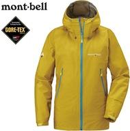 Mont-Bell 登山雨衣/玉山/嘉明湖/風雨衣/防水透氣外套 Storm Cruiser 女款 1128533 MST黃 Gore Tex三層布