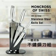 瑞士 MONCROSS 一體成型不鏽鋼刀組