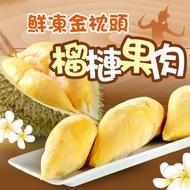 【愛上鮮果】水果之王金枕頭榴槤果肉 6盒組(350g±10%/盒)