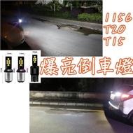 光爍 T15 T20 1156 1157LED 爆亮倒車燈 LED解碼 倒車燈 剎車燈 方向燈 流氓倒車燈 解碼燈