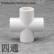 現貨PVC四通 PVC給水管配件 塑料白色四通 UPVC平面四通 等徑四通