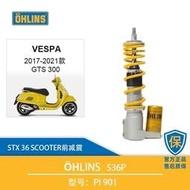 OHLINS Vespa300改裝歐林斯摩托車前避震器 GTS 六日直上店內現貨