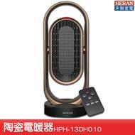 【家電嚴選】HERAN HPH-13DH010 陶瓷式電暖器 電暖爐 暖氣機 暖爐 電熱爐 電熱暖器 防火材質 傾倒斷電