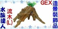 【水族達人】日本五味GEX《造景裝飾品.流木(L)》可讓水晶蝦、魚兒躲藏