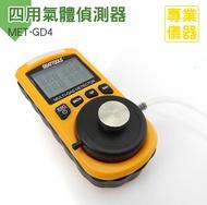 《安居生活館》攜帶式四用氣體偵測器 四合一氣體偵測器 氧氣 一氧化碳 硫化氫 可燃氣體 同時偵測 MET-GD4