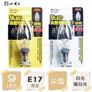 【九元生活百貨】朝日電工1793 9LED尖型燈泡 E17 LED燈泡 壁燈 檯燈 美術燈
