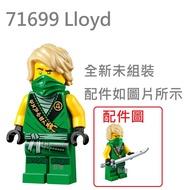 【群樂】LEGO 71699 人偶 Lloyd 現貨不用等