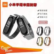 [MI] 小米手環米蘭腕帶 小米手環3 小米手環4 通用 金屬卡扣 金屬腕帶 手環帶 不鏽鋼 小米智能手環 替換錶帶