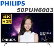 飛利浦 50吋4K HDR 淨藍光連網液晶顯示器+視訊盒(50PUH6003)*送未來實驗室滿漢電火鍋+16G隨身碟