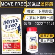 【滿額贈禮】Move Free 益節白瓶 UC2 UCII 加強型迷你錠 Schiff 旭福 台灣Costco好市多