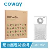 Coway空氣清淨機超微塵過濾濾網【噴射循環型 AP-1516D】