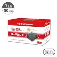 匠心 三層平面 醫用口罩-L尺寸(適合一般成人)活性碳-(50入/盒)