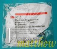 防塵口罩 N95 3M 9010 折疊式 防霾害 粉塵 折合式口罩