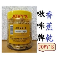 "PTT鄉民推薦""啾咪牌香蕉乾""菲律賓長灘島名產JOVY'S CRISPY BANANA CHIPS香蕉脆片香蕉餅乾"