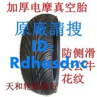 #今日上新#加厚真空輪胎130/120/110/90/80/70/60-10-12-13/14電摩.摩托車