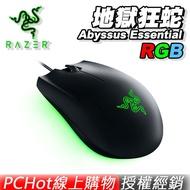 [限時促銷] RAZER 雷蛇 Abyssus Essential 地獄狂蛇 電競滑鼠 有線 光學 7200DPI