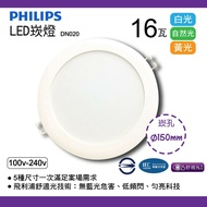 飛利浦 LED崁燈 DN020B 9cm 12.5cm 15cm 20cm