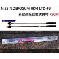 【閒漁網路釣具 】NISSIN ZEROSUM 磯X4 LTD-FB 新款高級鈦製誘餌杓/750M