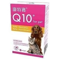 保健食品寵特寶 Q10+ for Pet  大盒 90入