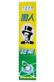 黑人 超氟牙膏250g【躍獅】