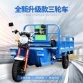 電動三輪車貨車載重王成人新款農用電瓶車貨運三輪車家用車貨運車 一件免運 限時優惠