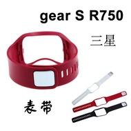 現貨 三星Samsung Gear S R750表帶 腕帶 sm-r750智能手表表帶