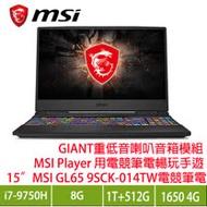 【再殺】MSI GL65 9SCK-014TW 微星 坦克飆速戰鬥版電競筆電/i7-9750H/GTX1650 4G/8G/1TB+512G PCIe/15.6吋FHD/W10/SS紅色背光電競鍵盤