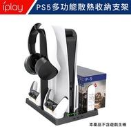 【SONY 索尼】PS5 副廠 主機散熱底座 多功能遊戲手把充電支架