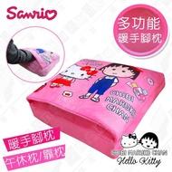 【Hello Kitty x 小丸子】可愛聯名款 舒壓枕 抱枕 汽車靠枕 多用途(三麗鷗正版授權)