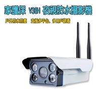 家護保 V38H夜視防水攝影機【1080P/6玻200W鏡頭】手機APP鋁合金WIFI無線網路監視器