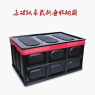 摺疊箱 汽車收納箱後備箱儲物箱折疊整理箱車載多功能塑膠置物箱車內用品
