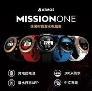 【優橙新品】ATMOS Mission ONE潛水電腦表中文界面連接APP可充電OW考證含GPS