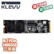 科賦 KLEVV CRAS C700 240G/M.2 PCIe 2280/讀:1500M/寫:1000M/TLC/五年保