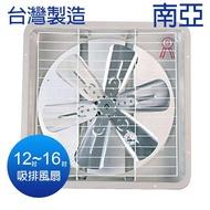 南亞牌(鋁業)吸排風機 12吋 14吋 16吋 (空氣通風 排風機) 塑膠葉片排風扇/吸排扇/抽風扇/排風機/通風扇