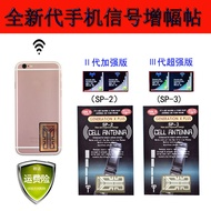 Phone Signal Booster Stickers Portable Signal Stickers Sp 3 Sp 4 Network Signal Booster Amplifier