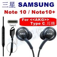 【SAMSUNG】三星 Type C 接頭 AKG 入耳式線控編織原廠耳機 Note 10 / NOTE 10+ / A60 / A80 / A90 / A8S