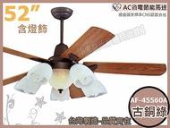 【東益氏】52吋藝術吊扇含燈飾《古銅綠 檀木、附高頻遙控器、贈23w省電燈泡》台製