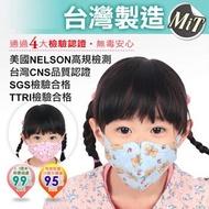 藍鷹牌 台灣製 四層式無毒油墨水針布立體兒童口罩 50入/盒