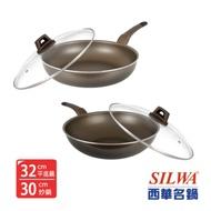 SILWA西華 好料理不沾超值雙鍋組-平底鍋32cm+炒鍋30cm