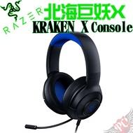 RAZER 雷蛇 KRAKEN X Console 北海巨妖 耳機麥克風 黑藍 PC PARTY