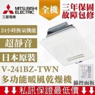 三菱MITSUBISHI ELECTRIC浴室暖風乾燥機V-241BZ-TWN【東益氏】220V售阿拉斯加 國際牌 樂奇
