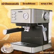 เครื่องชงกาแฟ เครื่องชงกาแฟสด  ที่ชงกาแฟ กาแฟ  เครื่องชงกาแฟสดพร้อมทำฟองนมในเครื่องเดียว Coffee maker