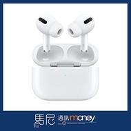 【現貨+免運】原廠公司貨 蘋果 Apple AirPods Pro 藍牙耳機/無線耳機/主動式降噪/無線充電盒/無線藍芽【馬尼通訊】