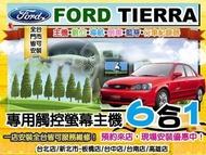 九九汽車音響.Ford Tierra~DVD/USB/MP3觸控螢幕主機+數位+導航+倒車~送(藍芽&行車記錄器)