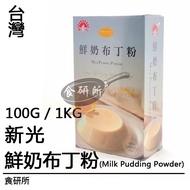 新光鮮奶布丁粉100G / 1000G(布丁粉.吉利丁粉.吉利T粉.蛋糕布丁粉.布丁內餡.蛋糕內餡.果凍粉)食研所