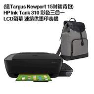 (送Targus Newport  15吋後背包)HP 310 彩色三合一 LCD螢幕連續供墨印表機